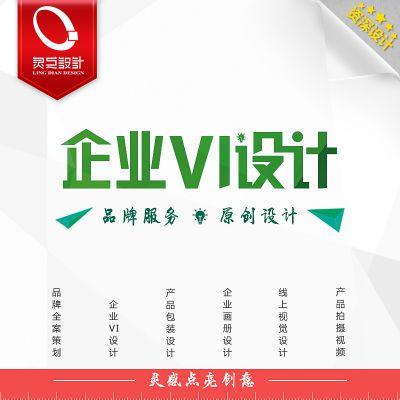 企业VI设计 logo设计 林韩品牌VI