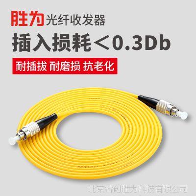 胜为品牌直销胜为电信级光纤跳线 FC-FC单模单芯光纤尾纤5米价格FSC-303
