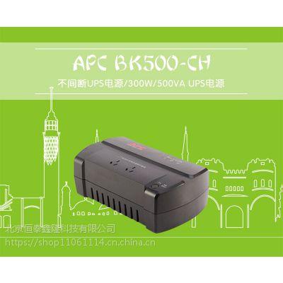 APC BK500-CH 不间断UPS电源500VA/300W 后备式