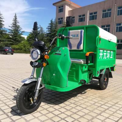 正品迪耐特电动三轮自卸垃圾车
