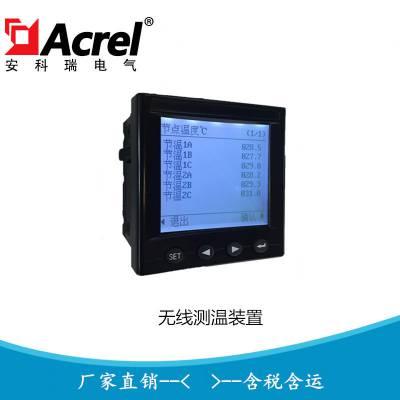 安科瑞3路无线测温装置 无线测温仪ARTM-P3
