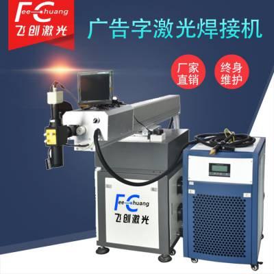飞创一机两用广告字激光焊接机_镀锌铝板焊接机供应