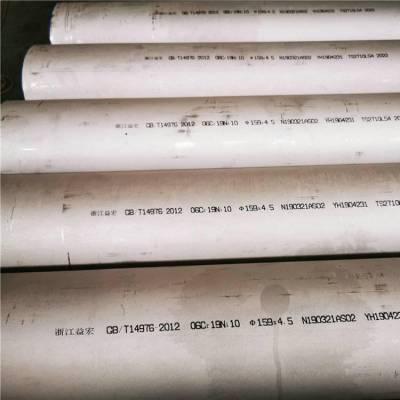 浙江德邦钢业无缝不锈钢管