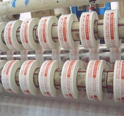 德厚包装制品(图)-淘宝印字胶带定制-淘宝印字胶带