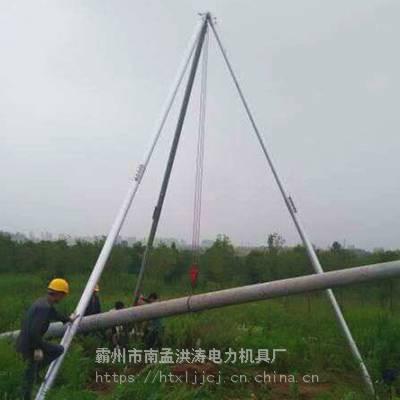 铝合金立杆机厂家 人字 三角型铝合金三角扒杆 洪涛电力