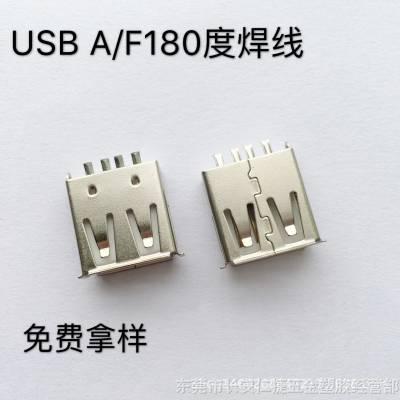 生产usb母插头 A母焊线 usb数据线插头 连接器 usb母头