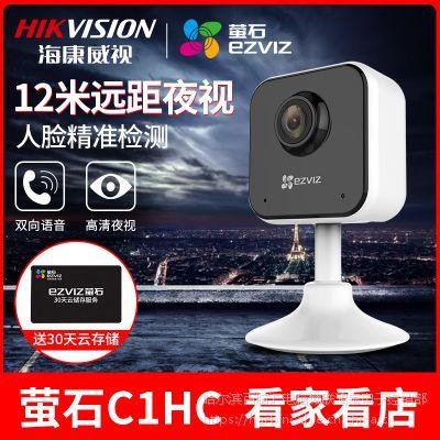 海康威视萤石无线摄像机C1HC 家用wifi监控头 支持人形侦测 12米红外夜视 C1HC批发价
