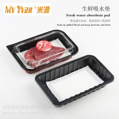深圳米源生鲜吸水垫吸水纸一次性肉类吸血垫吸水纸批发