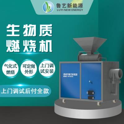 鲁艺 节能颗粒燃烧机 生产厂家 热风炉用颗粒燃烧器