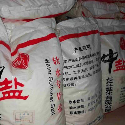 陕西西安软水盐软水机专用软水盐离子交换树脂再生剂工业盐