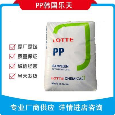 PP乐天化学H1500 家庭用品 高刚度 透明 聚丙烯原料价格