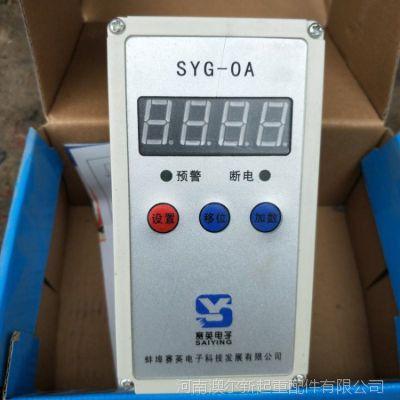 超载限制器图片 双梁行车小车超载限制器 SYG-OA型
