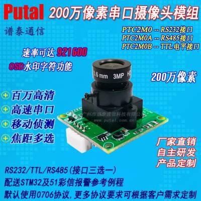供应PTC2M0 200万像素串口摄像头模块 高速串口 OSD水印功能 技术支持