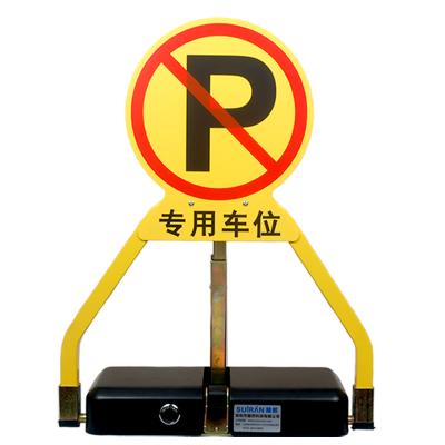 车位锁 智能停车位地锁D138吴忠市生产厂家