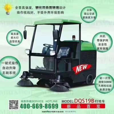 玛西尔电动扫地车、电动洗地机、环卫清洁车