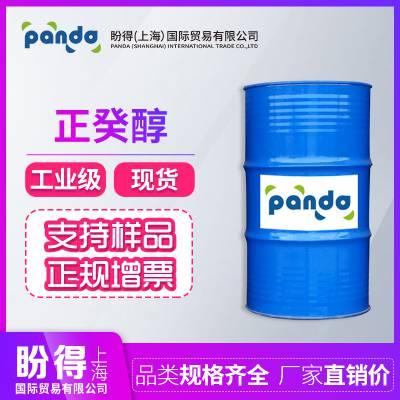 正癸醇 马来泰国科宁进口C10醇 TFA原装 99%高含量正十醇 112-30-1