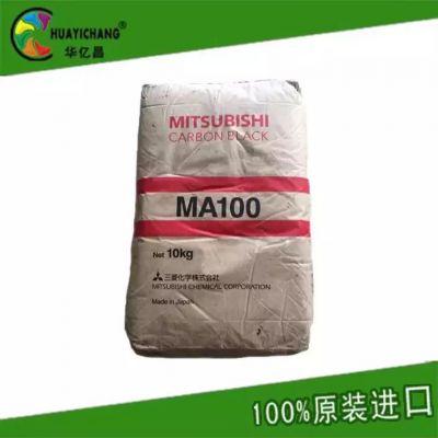 日本三菱MA100碳黑 炭黑粉 原装*** 高色素特黑粉