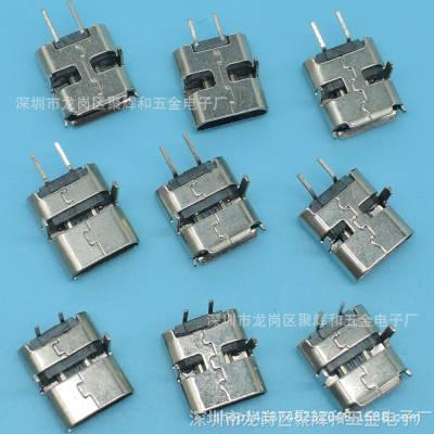 MICRO2P母座两脚90/180度插座V8安卓充电母座3.0脚高USB连接器