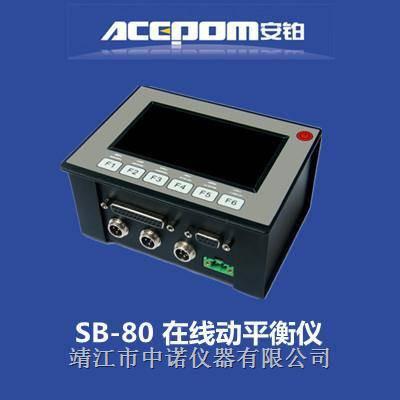 安铂SB-80砂轮动平衡仪高精度校正转速磨床砂轮专用现场动平衡仪