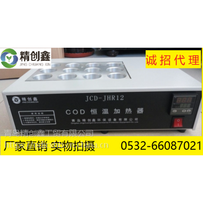 精创鑫 JCD-JHR12-节能COD恒温加热器 标配12套冷凝管