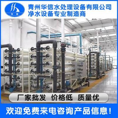 反渗透污水处理设备多少钱 污水处理设备生产公司 华信