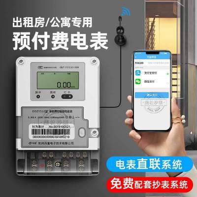 出租房/公寓专用电表 杭州百富DDSZ532单相费控智能电能表