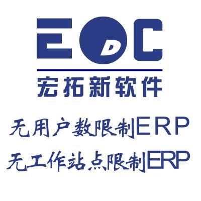 生产制造erp管理系统 宏拓新EDC