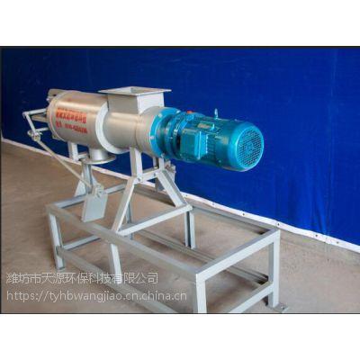 固液分离机 干湿分离环保设备 天源环保 厂家直销