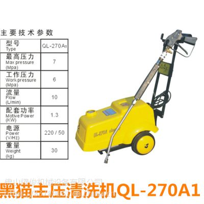 黑猫高压清洗机QL-270A1家用便携移动式洗车机Himore电动清洗机