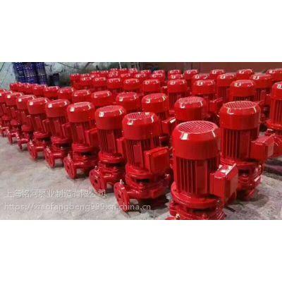 上海厂家价格 XBD7/51.9-150L多级立式消防泵 纯铜电机打造