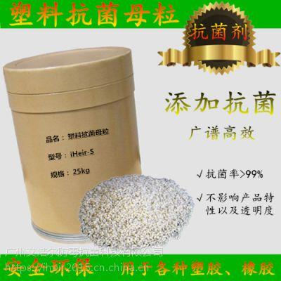 进口抗菌剂 iHeir-S 塑料抗菌母粒