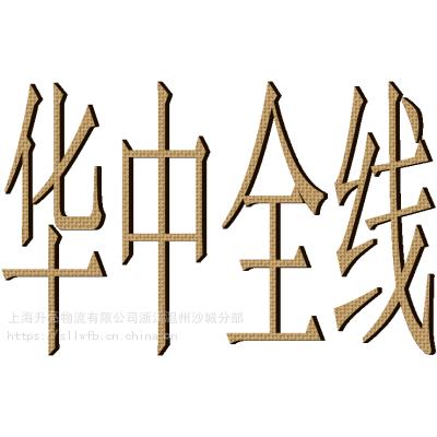 浙江温州到辽阳县西丰县的物流专线天天发车