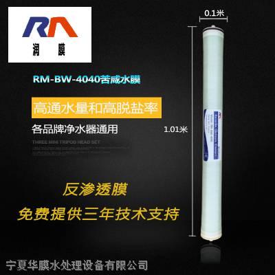 润膜RMBW4040高脱盐高压膜工业级净水苦咸水纯水反渗透膜工厂直供