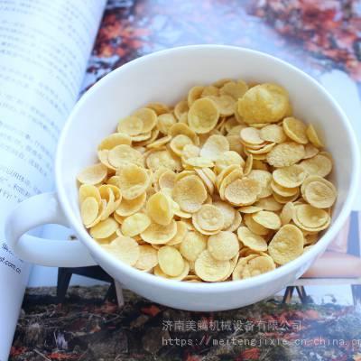 玉米羹熟小玉米片生产线厂家技术支持烘焙膨化玉米颗粒冲饮即食早餐杂粮片