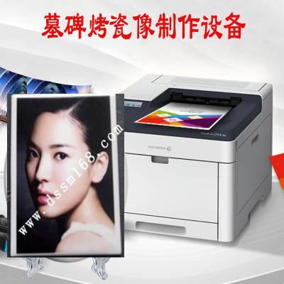 供应湖南广东浙江贵州优惠激光瓷像价格高温瓷像技术培训电脑瓷像