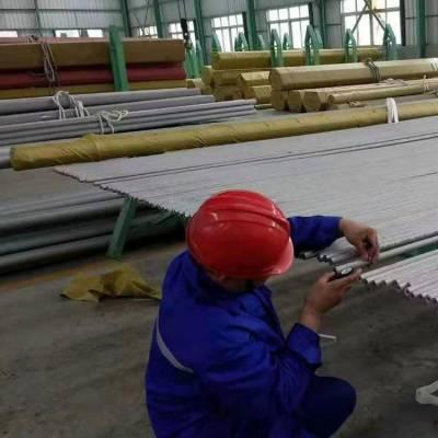 东营不锈钢管批发供应 2520不锈钢白钢管 化工设备制造用不锈钢无缝管
