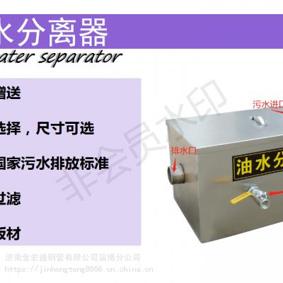 新金宏通油水分离器 隔油池 大型地埋式油水分离器,有国家认证证书,支持异型定制,寻求项目合作