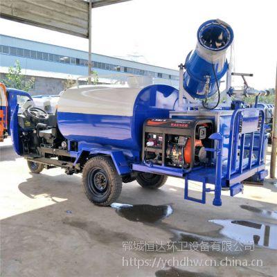 福田五星三轮雾炮洒水车价格 现货小型2吨雾炮抑尘洒水车