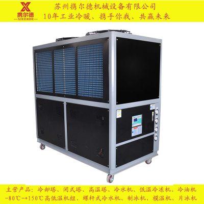 低温冰水机零下20℃ 温度可调 15匹机组