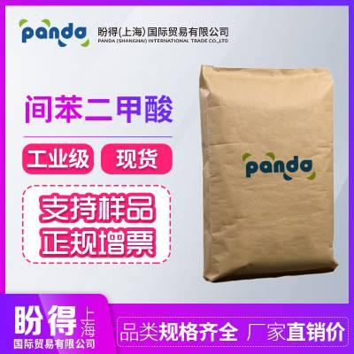 间苯二甲酸 PIA 现货供应 韩国乐天 台化精间苯二甲酸