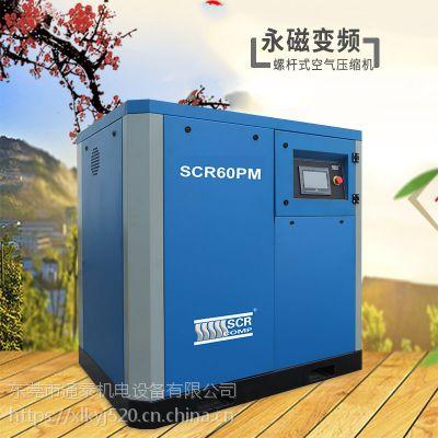 厂家直销斯可络永磁变频110KW空气压缩机 整机超1级能效 节能空压机