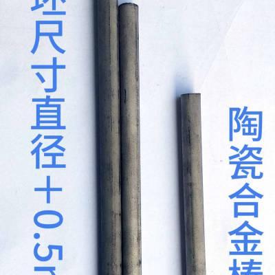 江苏泰州sus304拉管模具用金属陶瓷CERMET圆棒料