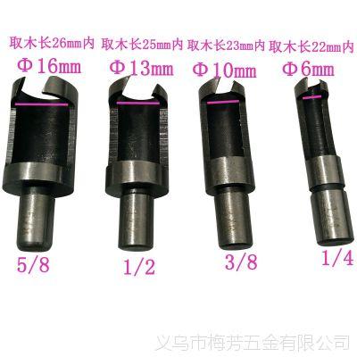 碳钢取木塞刀/木塞钻/木工钻头/筒式圆木榫钻头 圆柄扩孔钻头