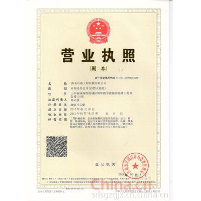 驾驶证合一营业执照副本影印件