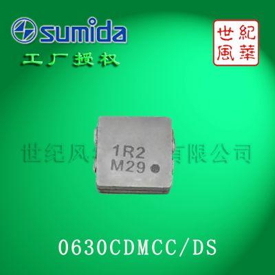 sumida一体成型功率电感0630CDMCCDS