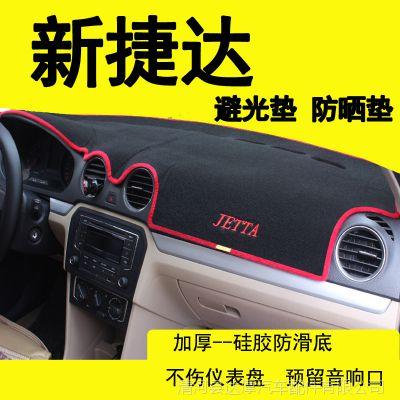 大众新捷达避光垫防滑垫中控台仪表台置物垫耐高温防晒垫