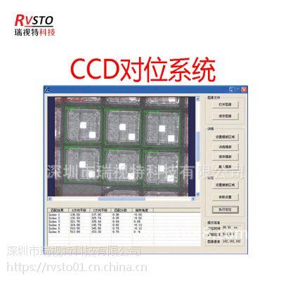 深圳市ccd图像处理自动化检测设备/非标定制视觉系统集成商 厂家直销
