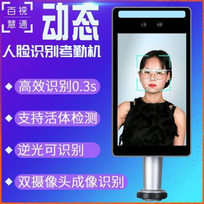 百视慧通 智能动态活体人脸识别门禁一体机考勤系统