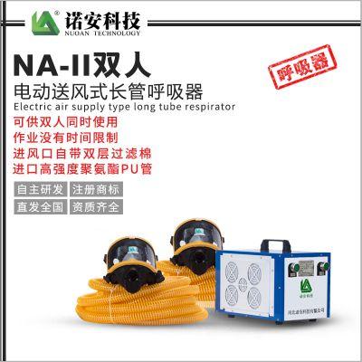 诺安电动式长管呼吸器 风机双重供电模式 厂家直销 进口高强度聚乙酯PU软管 供双/四人同时使用