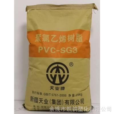 PVC 新疆天业 SG-3 薄膜级 包覆注塑 天业三型